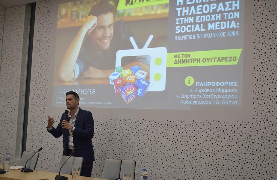 ΙΕΚ ΑΚΜΗ: Σχολή Ραδιοφωνικών Παραγωγών Δημήτρης Ουγγαρέζος