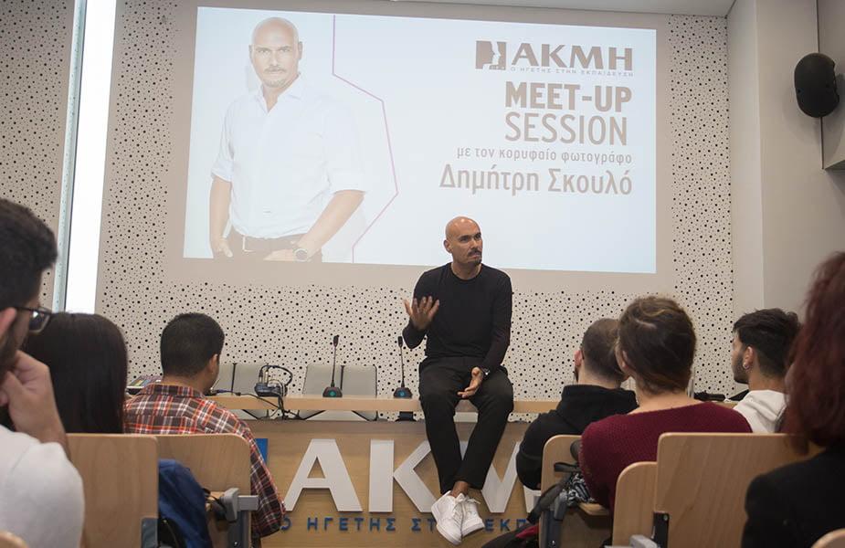 ΙΕΚ ΑΚΜΗ: Σχολή Φωτογραφίας Δημήτρης Σκουλός