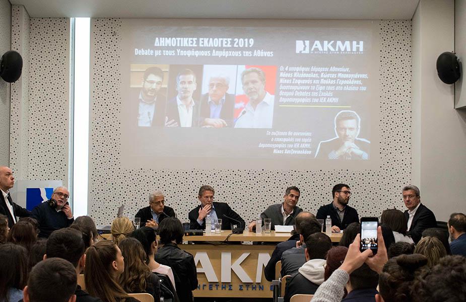 ΙΕΚ ΑΚΜΗ: Σχολή Δημοσιογραφίας Νίκος Χατζηνικολάου