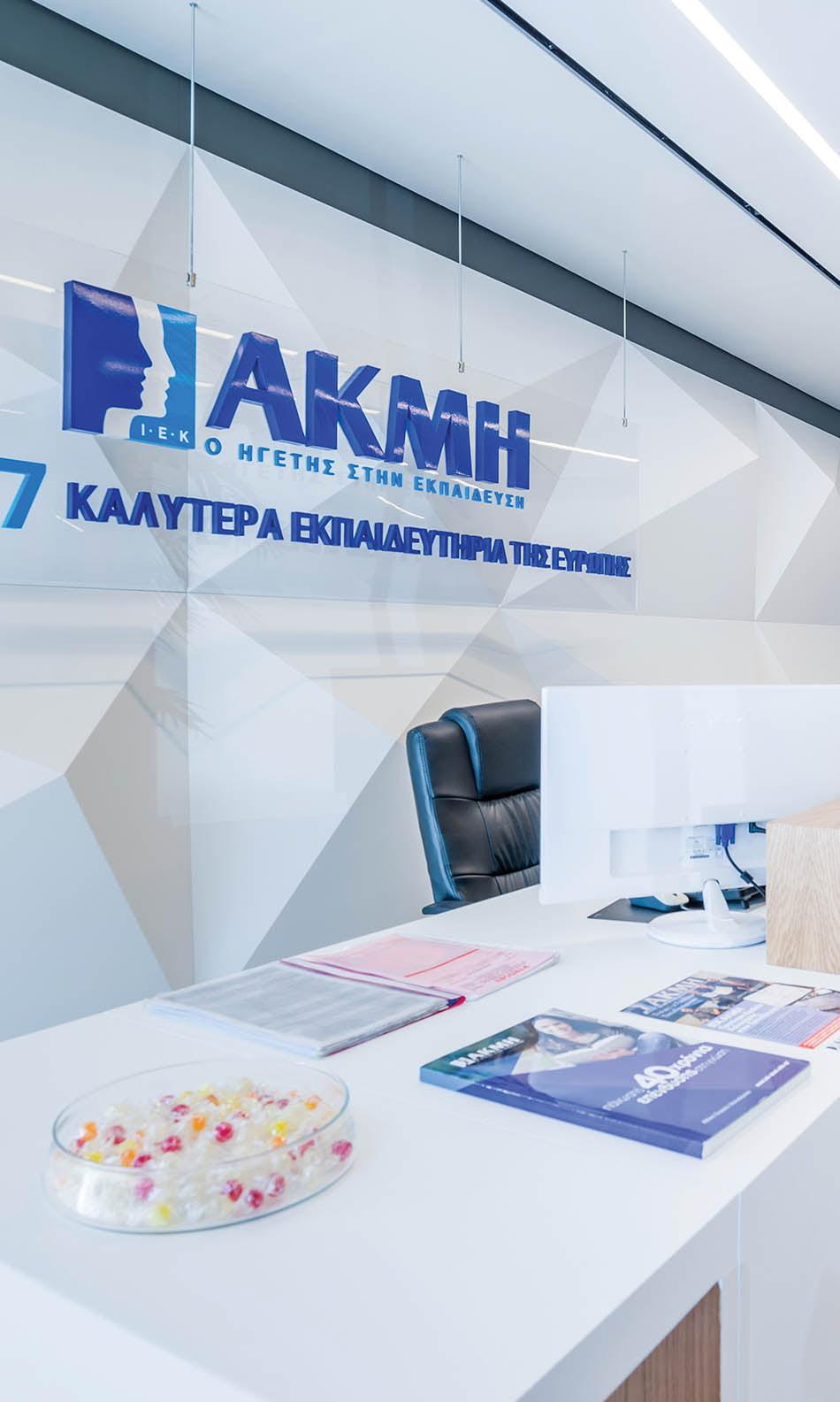ΙΕΚ ΑΚΜΗ: Σχολή Αθήνας