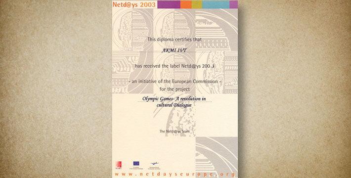 ΙΕΚ ΑΚΜΗ: Πρώτο Πανευρωπαϊκό Βραβείο στις Νέες Τεχνολογίες