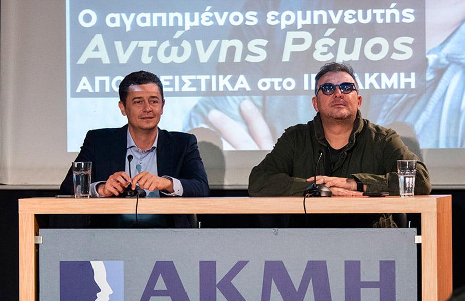 Ο Αντώνης Ρέμος σε debate με τους σπουδαστές του ΙΕΚ ΑΚΜΗ στη Θεσσαλονίκη