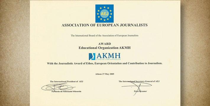 ΙΕΚ ΑΚΜΗ: Τιμητική διάκριση Ένωση Ευρωπαίων δημοσιογράφων.