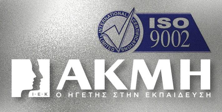 ΙΕΚ ΑΚΜΗ: Το πρώτο ΙΕΚ με ISO 9002.