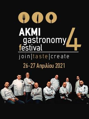 gastronomy festival iek akmi Thessaloniki